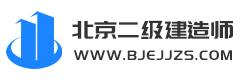 北京二级建造师试题题库-北京二级建造师